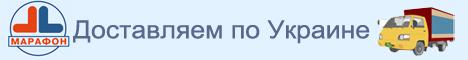 Доставка товара по Украине
